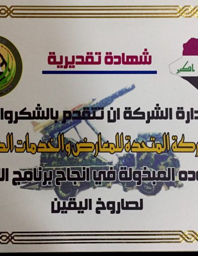 Corporation of Iraqi Military Industries - Ministry of Industry and Minerals