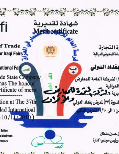 State Company for Fairs and Iraqi Commercial Services - participation at Baghdad International Fair 37 session