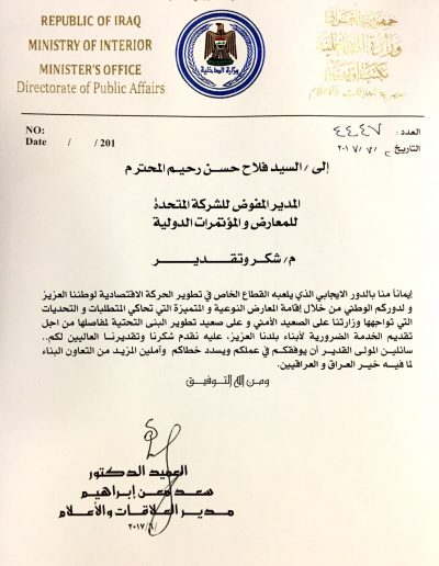 The Director of Media and Relations - Ministry of Interior