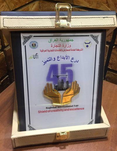 Shield of creativity and excallence - State Company for Fairs and Iraqi Commercial Services - Baghdad International Fair 45 session