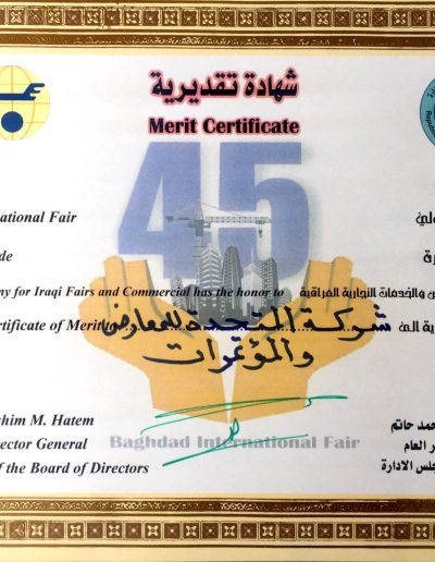 State Company for Fairs and Iraqi Commercial Services - participation at Baghdad International Fair 45 session